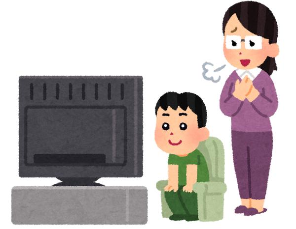 テレビを魅せる親 いらすとや