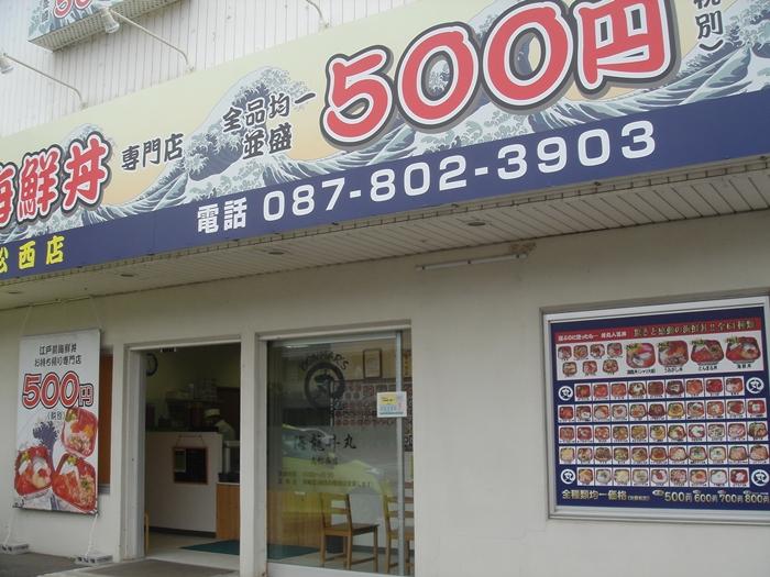 海龍丼丸 高松西店