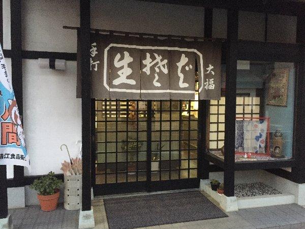 daifuku-awatabe-003.jpg