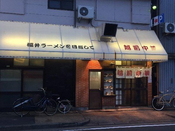 echizenchuka-fukui-002.jpg