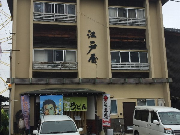 edoya-echizenshi-002.jpg