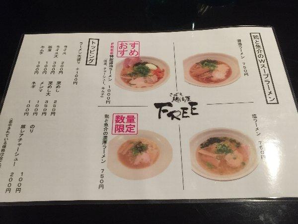 free-sabae-009.jpg
