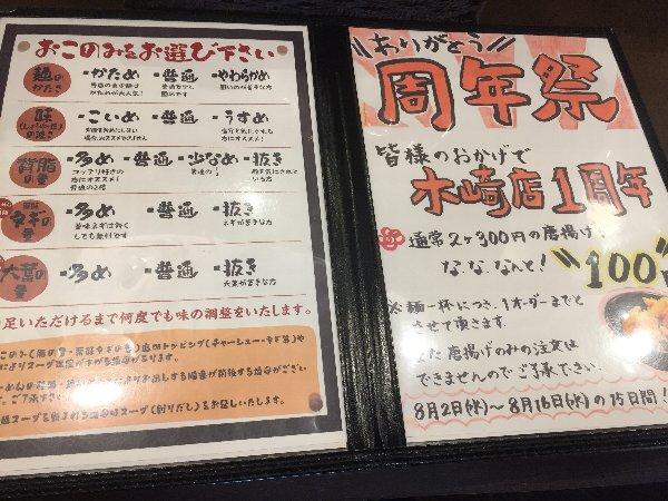 iwamotoya2-tsuruga-001.jpg