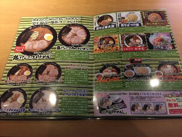 kagetsuarashi-fukui-008.jpg