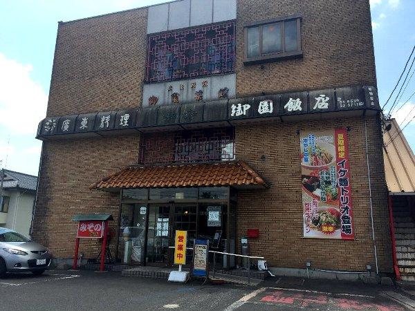 misonohanten-sabae-002.jpg