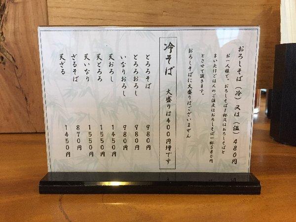 nakamuraya-fukui-001.jpg