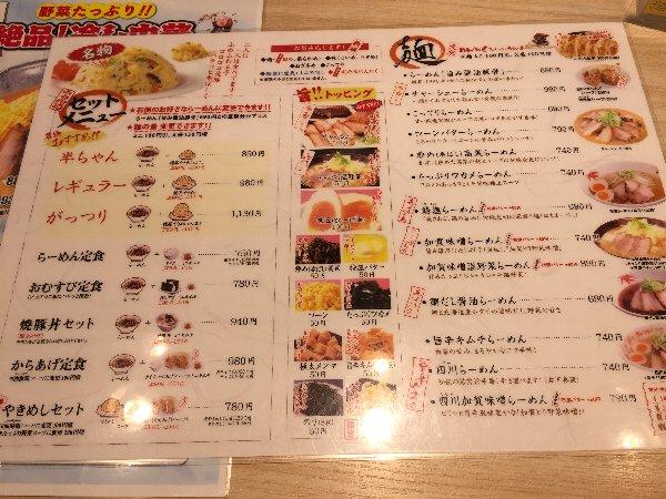 ramensekai2-tsuruga-002.jpg