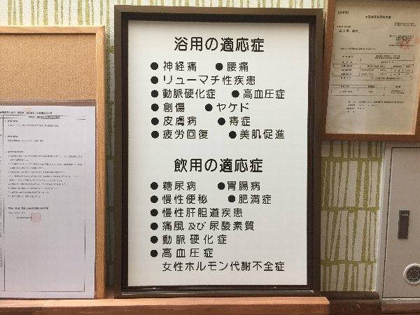 sanoonsen-fukui-007.jpg