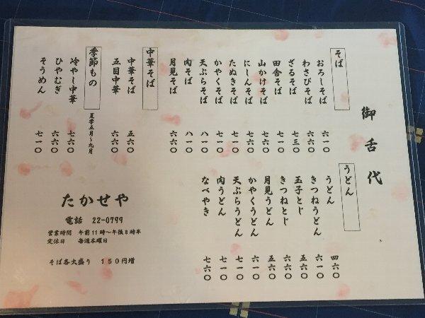 takaseya-r-takefu-012.jpg