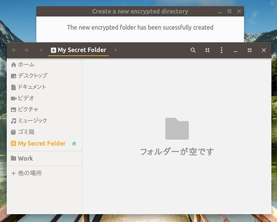 Cryptkeeper Ubuntu 暗号化フォルダ ファイルマネージャ