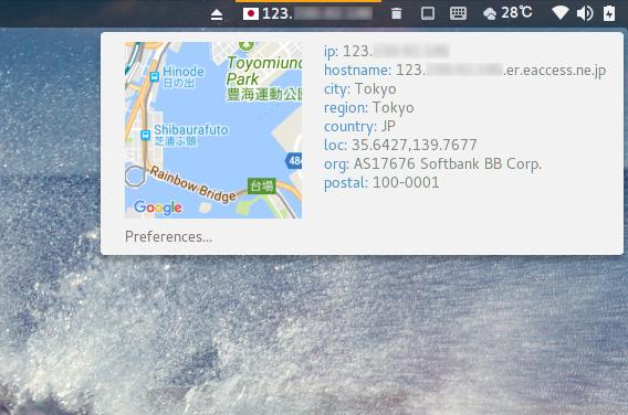 IP Finder Ubuntu GNOME拡張機能 グローバルIPアドレス