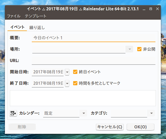 Rainlendar Ubuntu カレンダー イベントの追加
