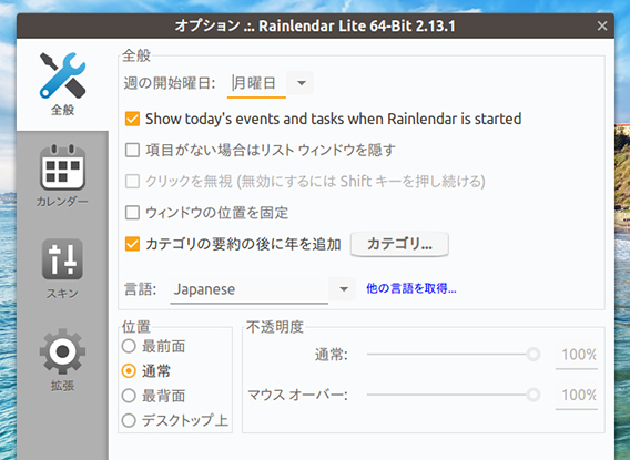 Rainlendar Ubuntu カレンダー オプション