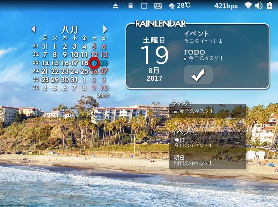 Rainlendar Ubuntu カレンダー