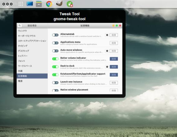 TaskBar Ubuntu GNOME拡張機能 トップバー 起動中のアプリを表示