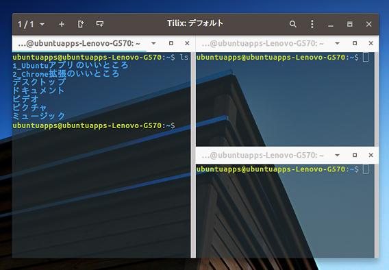 Tilix Ubuntu GNOME ターミナルエミュレータ