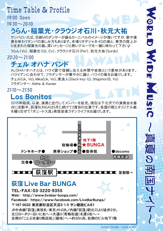 flyer_20170818_bunga_ura_.jpg