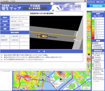 交通事故発生マップ3