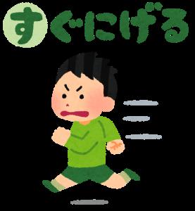 ikanoosushi4_sugunigeru.png