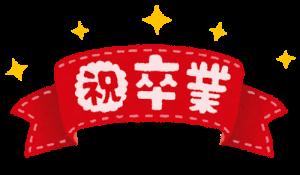 ribbon_syuku_sotsugyou.png