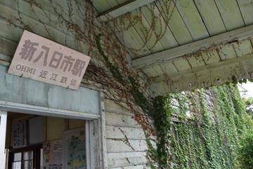 新八日市駅2
