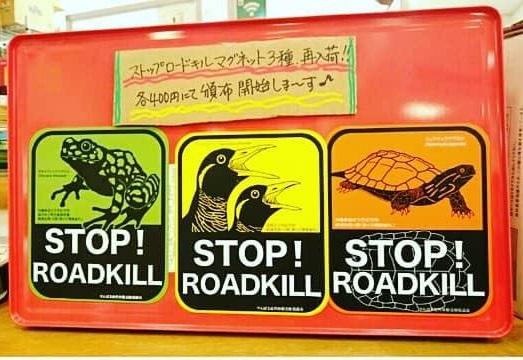STOP! ロードキルマグネット