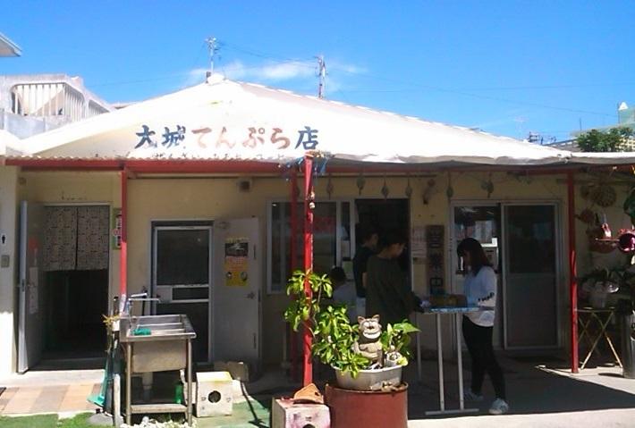 大城天ぷら店