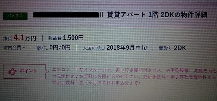 なんと41000円。