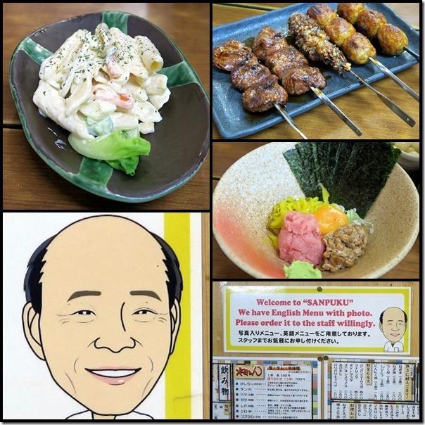 sanpukuyama3