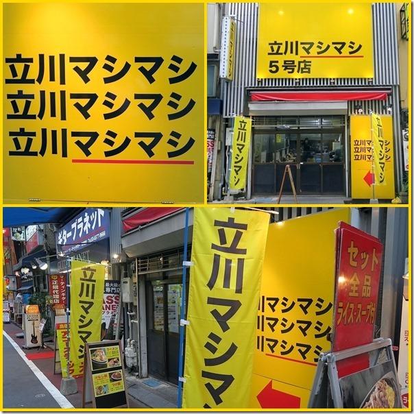 tachikawamashimashiotya