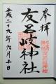 友呂岐神社22