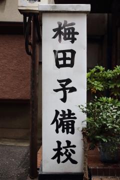 20170922梅田予備校_MG_7502