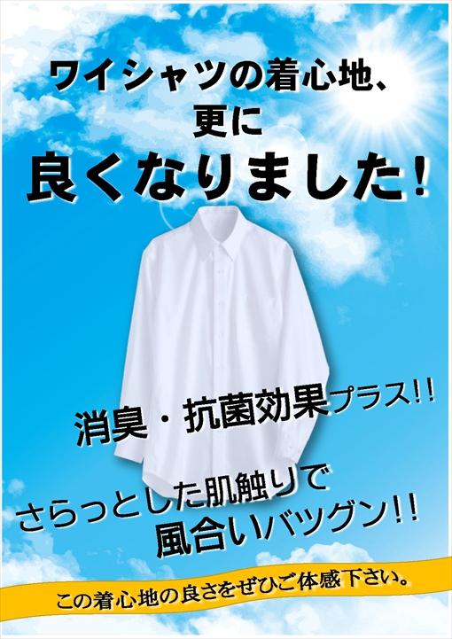 ワイシャツ1-2_R