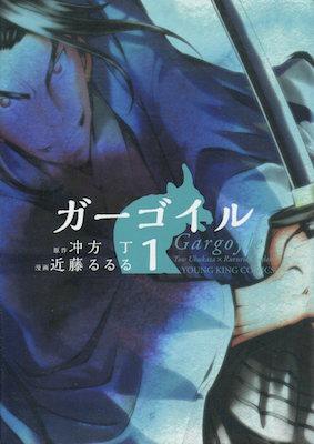 近藤るるる&冲方丁『ガーゴイル』第1巻
