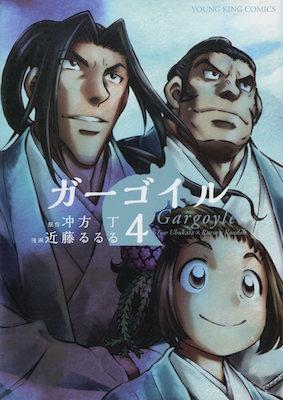 近藤るるる&冲方丁『ガーゴイル』第4巻