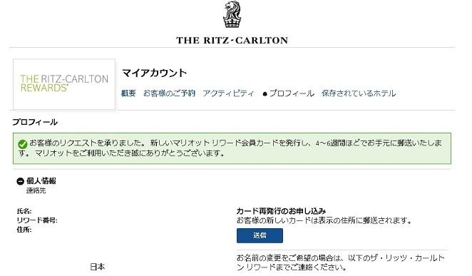 リッツカールトン会員証発行【6月11日】
