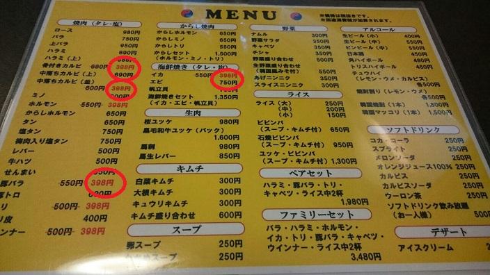 焼肉慶州③