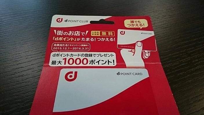 dポイントカード①