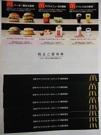 マック優待2017.9