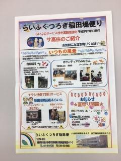 らいふ夏祭り_009