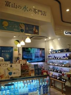 9富山県の美味しい水専門店