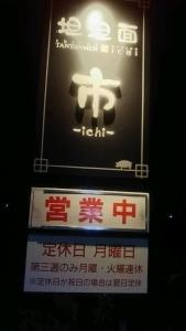 ichi13_2.jpg