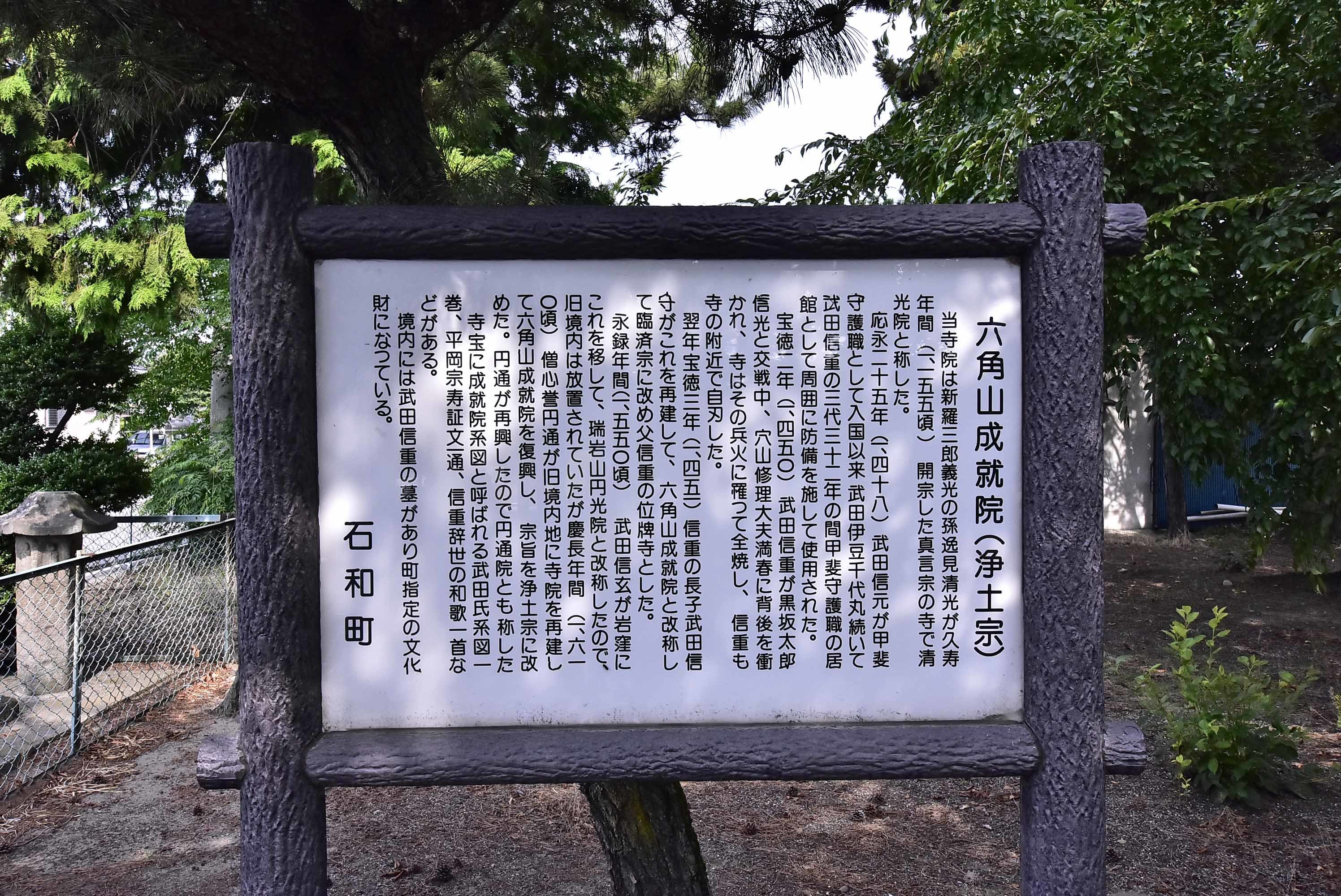 武田信重館 説明板