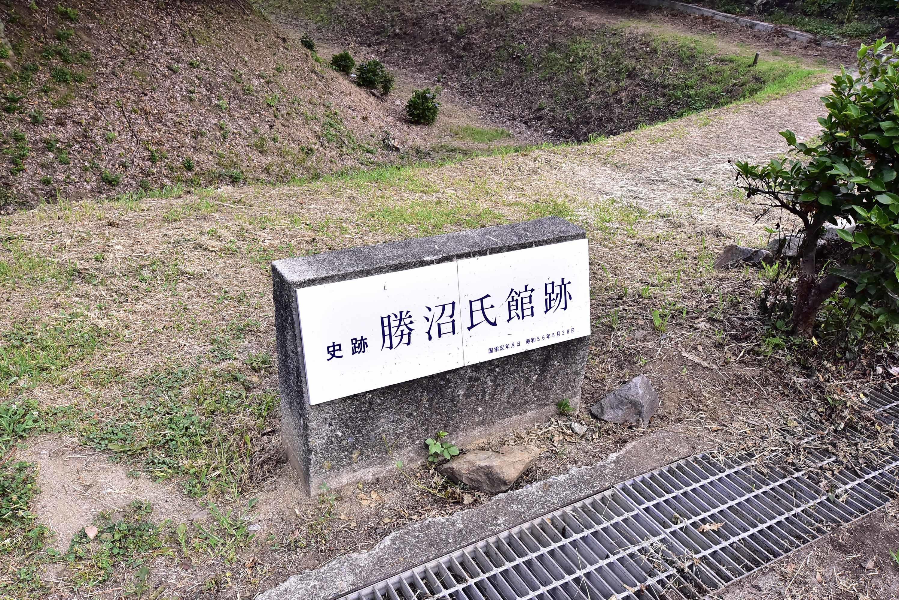 勝沼氏館 東口