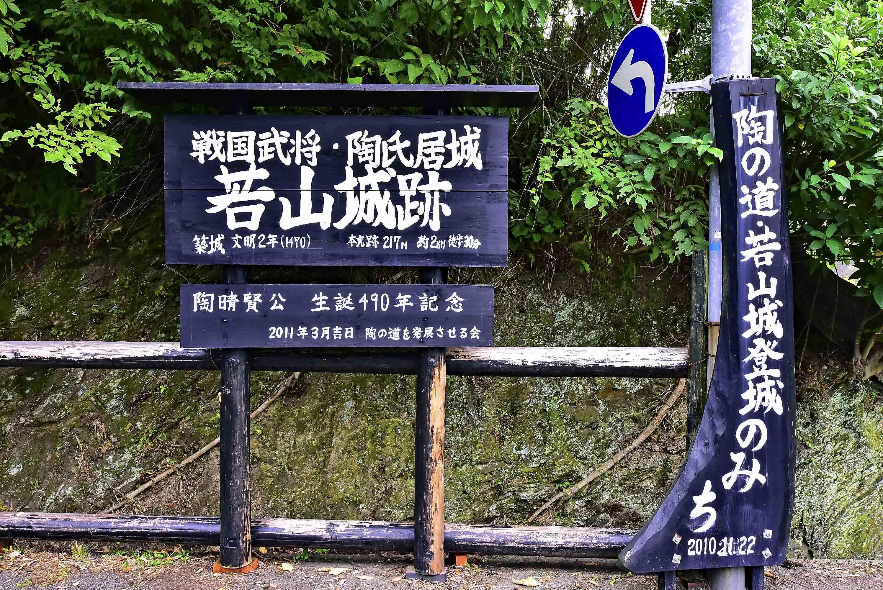 若山城 陶氏の詰城
