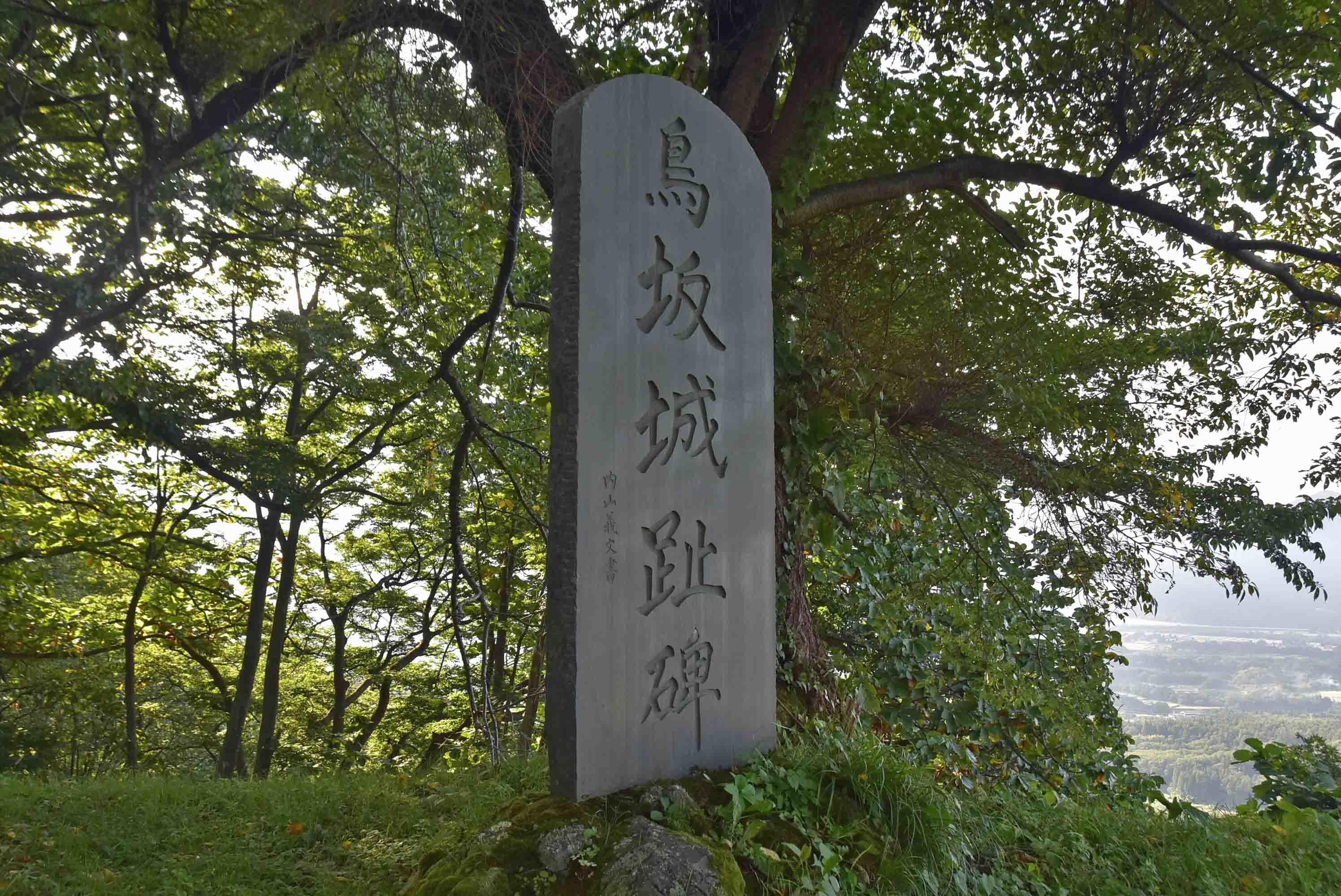 鳥坂城 城址碑