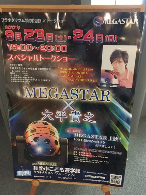 fc2blog_20170924200353556.jpg