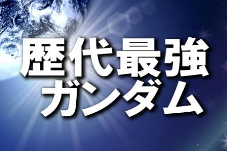 新しい「最強だと思う歴代ガンダム」ランキングが発表される! 1位ストフリ ← まぁわかる、 2位初代ガンダム ←!?、 10位バルバトス ← ???????