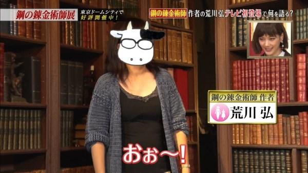 【朗報】『鋼の錬金術師や銀の匙』の作者・荒川弘先生がTV初登場wwww