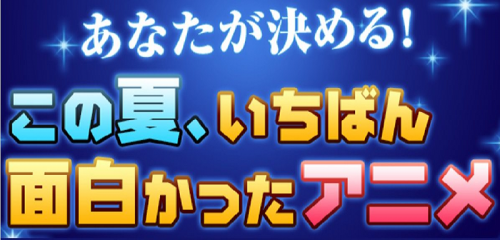 ニコニコのアンケートで夏アニメのランキング1位はあのアニメに!!